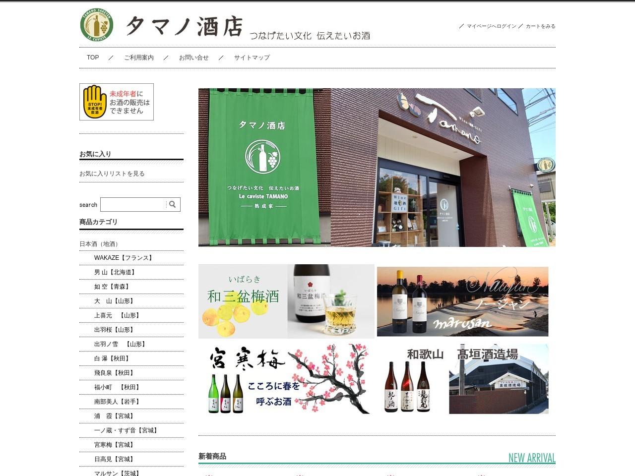 茨城県牛久市の酒専門店 タマノ酒店