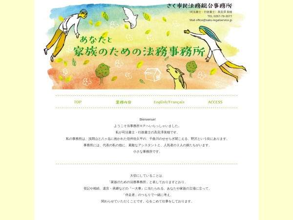 Screenshot of www.saku-legalservice.jp
