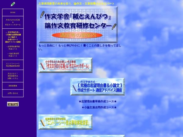 Screenshot of www.sakubun.net
