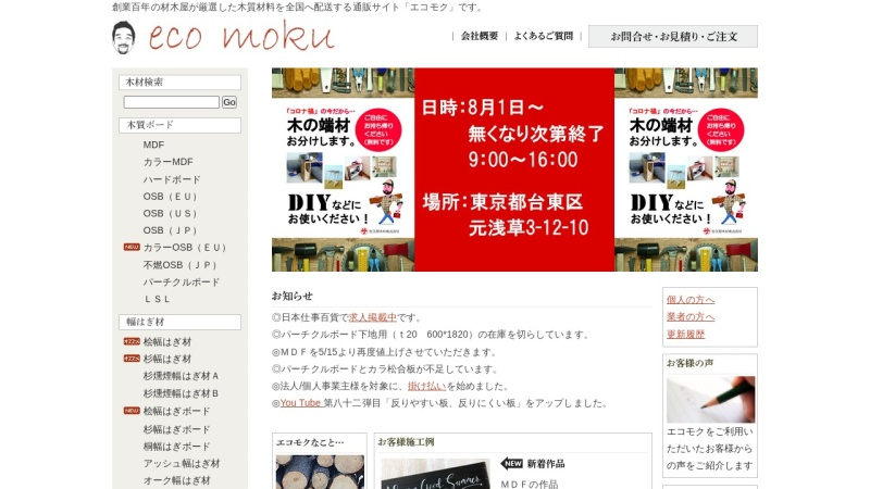 Screenshot of www.sakuma-mokuzai.com
