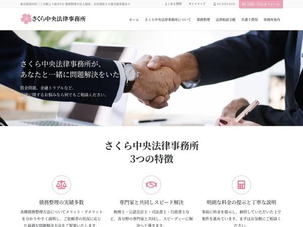 Screenshot of www.sakura-chuo.com