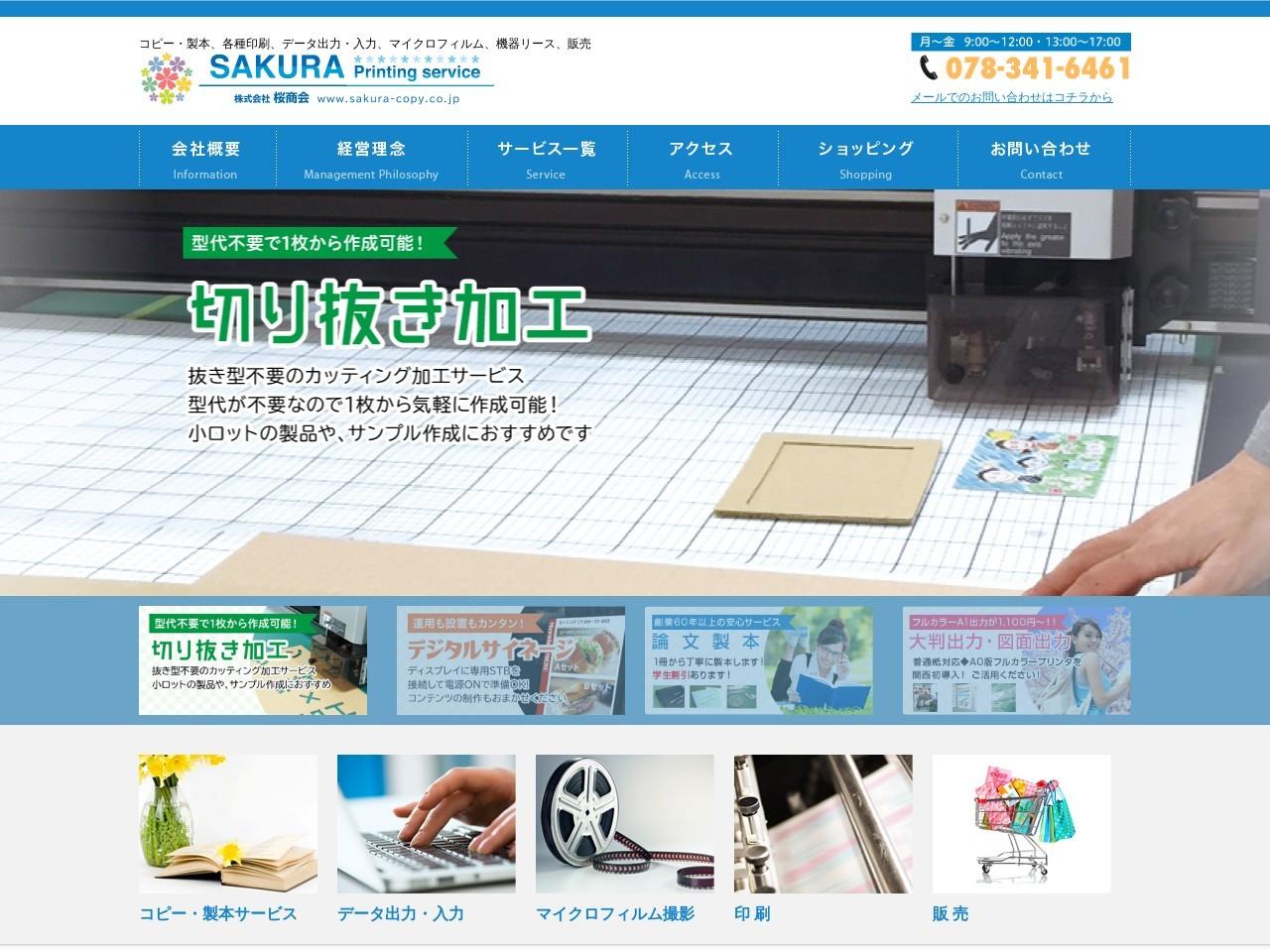株式会社桜商会/本社