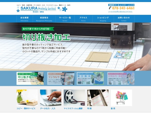 Screenshot of www.sakura-copy.co.jp