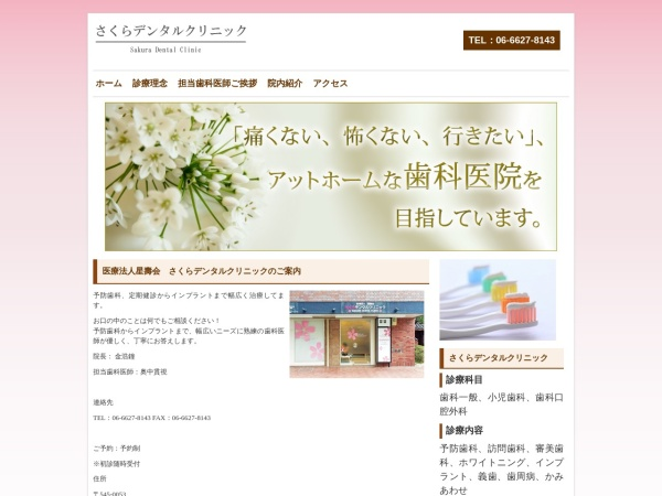 Screenshot of www.sakura-dental.cihp2.jp