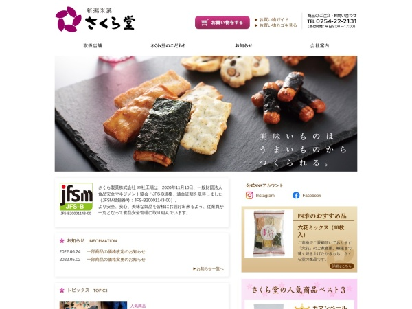 Screenshot of www.sakura-do.jp