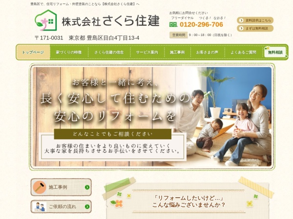 Screenshot of www.sakura-jyuken.co.jp