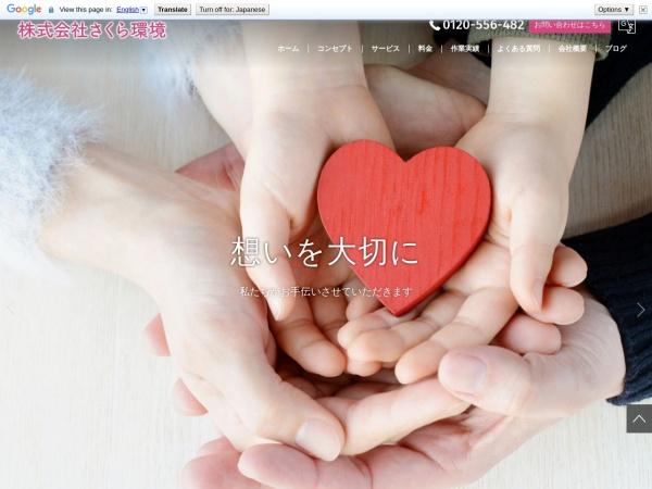 Screenshot of www.sakura-kankyou.com