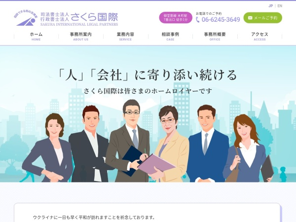 Screenshot of www.sakura-kokusai.com