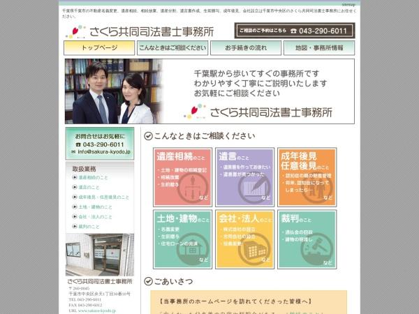 Screenshot of www.sakura-kyodo.jp