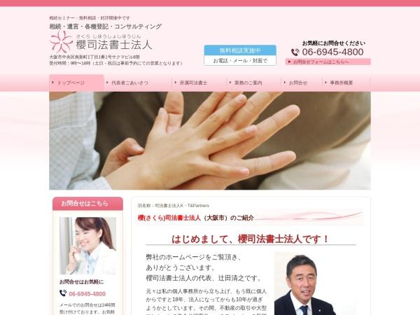 Screenshot of www.sakura-law.or.jp