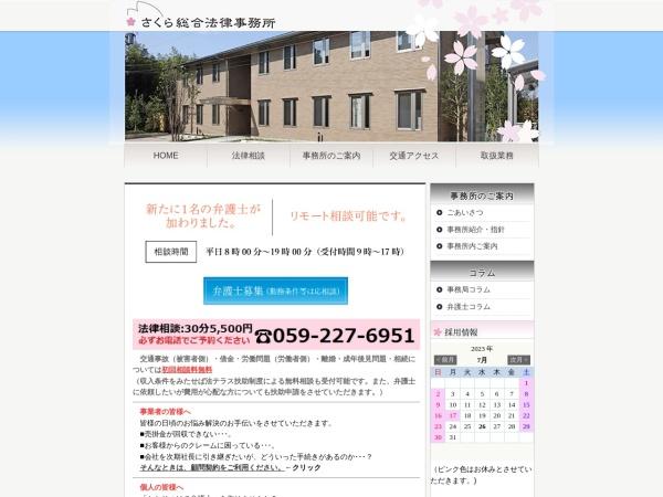 Screenshot of www.sakura-lo.jp