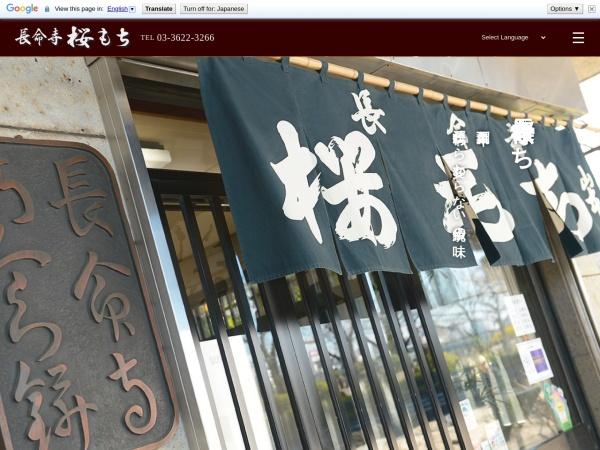 Screenshot of www.sakura-mochi.com