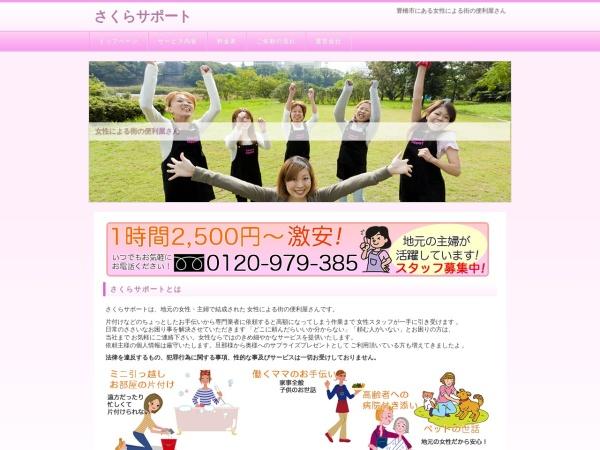Screenshot of www.sakura-support.net