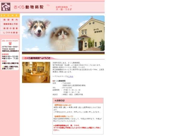 Screenshot of www.sakura-vc.jp