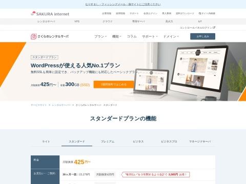 http://www.sakura.ne.jp/standard.html