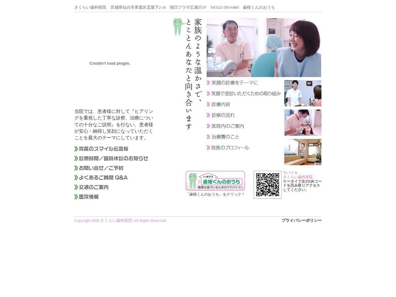 さくらい歯科医院 (宮城県仙台市青葉区)