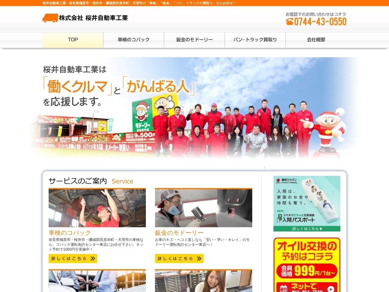 株式会社桜井自動車工業