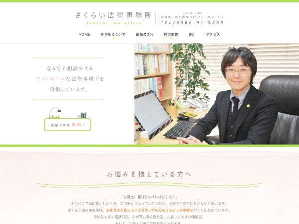 Screenshot of www.sakurai-law.com