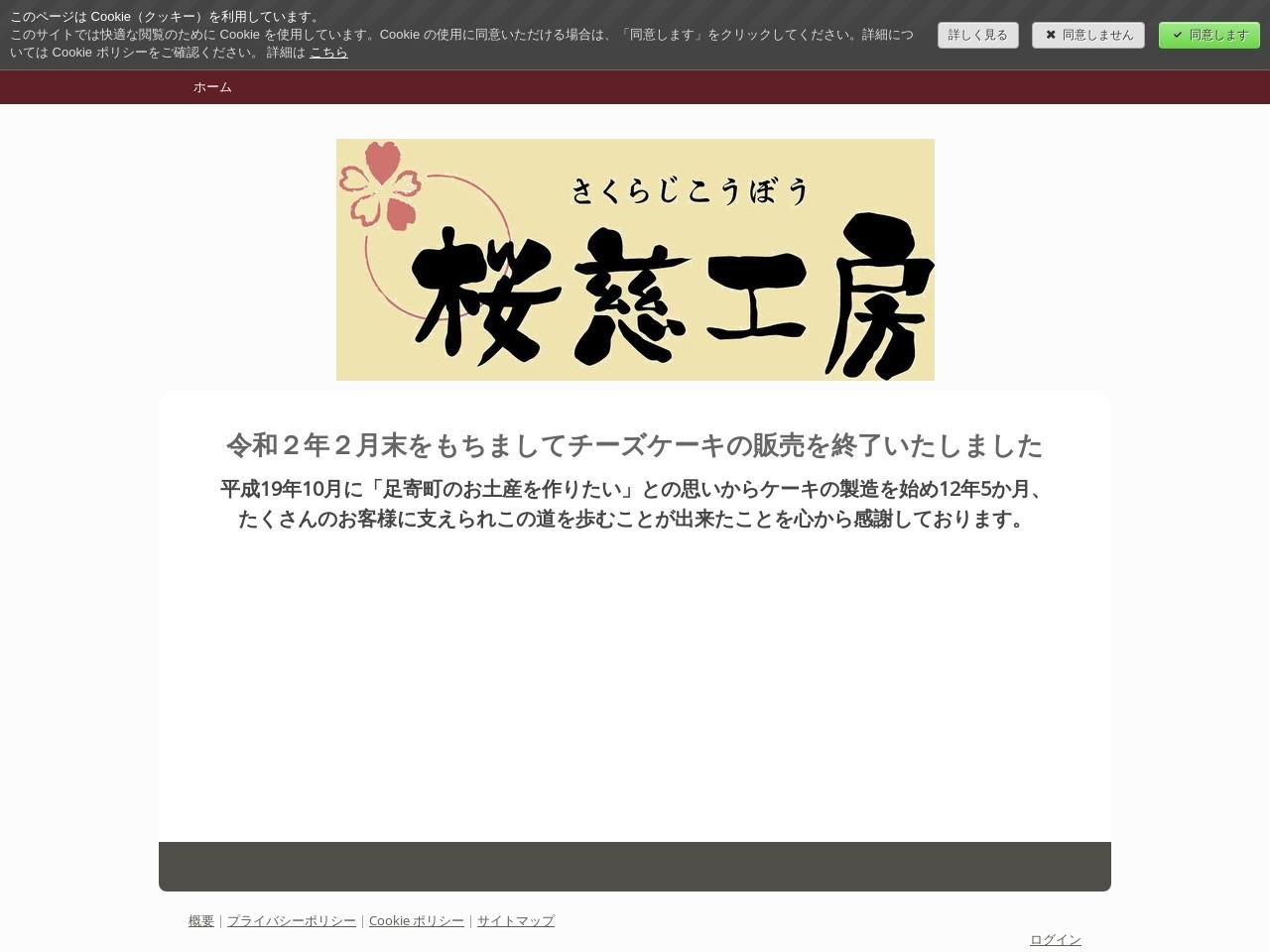 http://www.sakuraji.com
