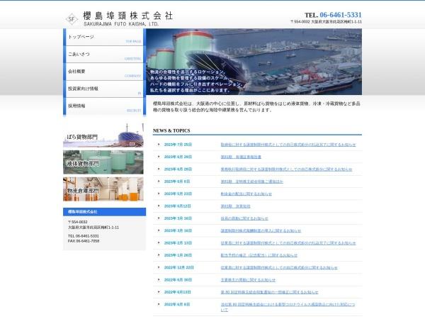 Screenshot of www.sakurajima-futo.co.jp