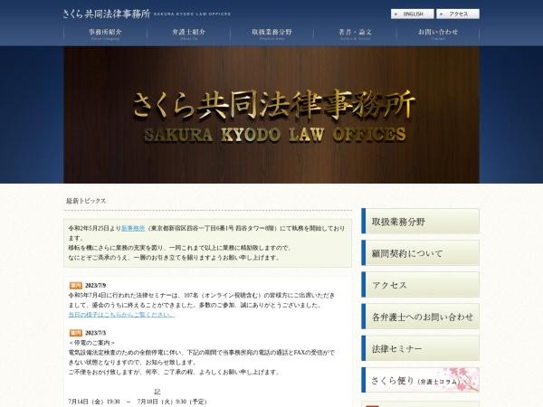 http://www.sakuralaw.gr.jp/