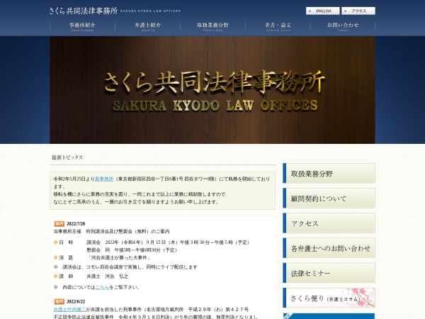 Screenshot of www.sakuralaw.gr.jp