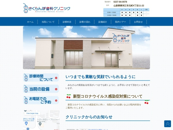 Screenshot of www.sakuranbo-dc.jp
