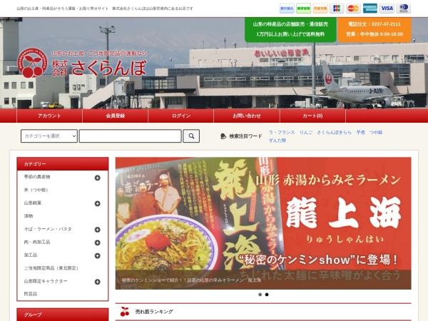 Screenshot of www.sakuranbo-shop.co.jp
