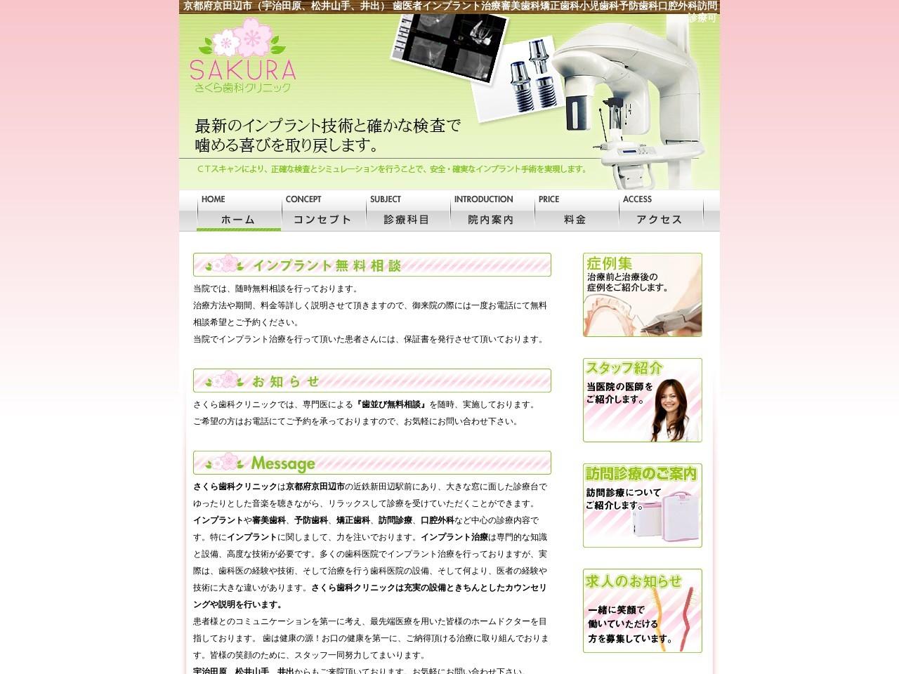 さくら歯科クリニック (京都府京田辺市)