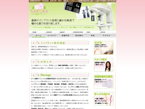 Screenshot of www.sakurasika.info