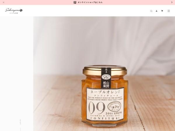 Screenshot of www.sakurayama-kabo.com