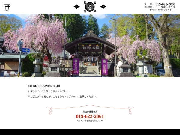 Screenshot of www.sakurayamajinja.jp