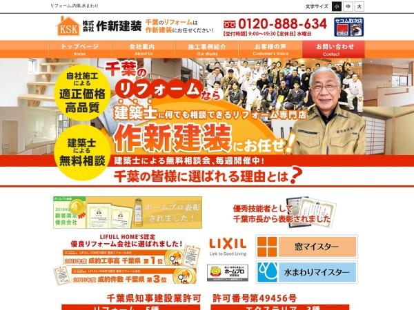 Screenshot of www.sakushinreform.com