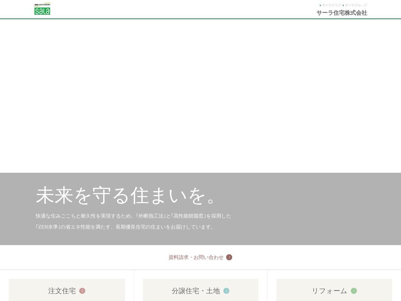 サーラ住宅株式会社浜松支店