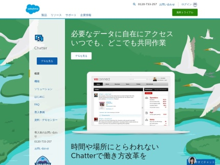 http://www.salesforce.com/jp/chatter/overview/