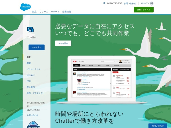 Screenshot of www.salesforce.com