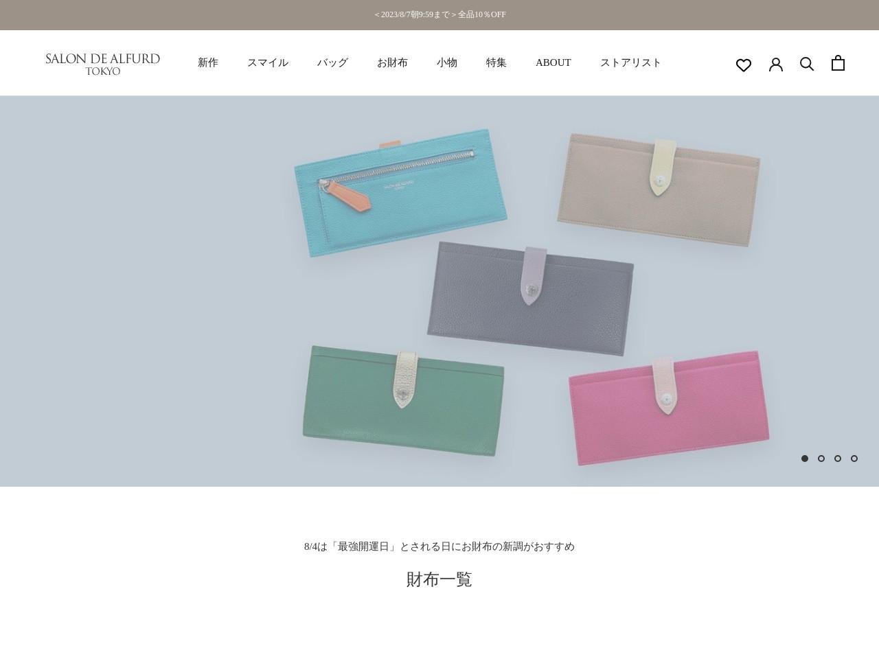 SALON DE ALFURD サロンドアルファード公式オンラインショップ(通販)。東京恵比寿のスマイルマークと上質&軽量レザーバッグブランド。