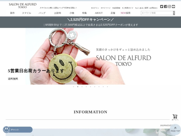 Screenshot of www.salon-de-alfurd.jp
