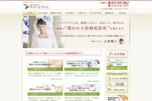 http://www.salon-suzuran.com/