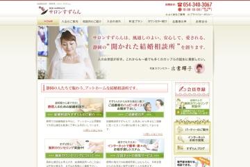 Screenshot of www.salon-suzuran.com