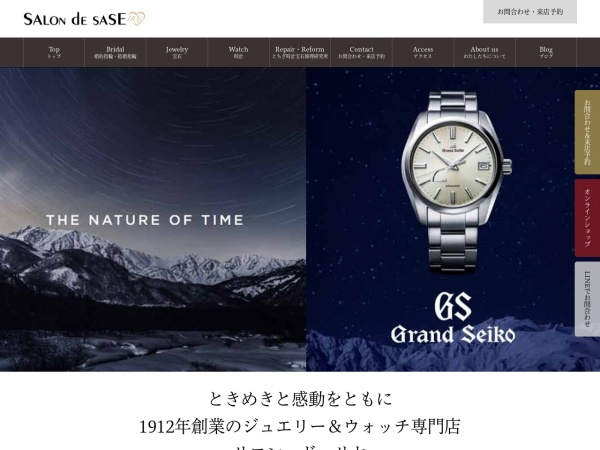 Screenshot of www.salondesase.co.jp