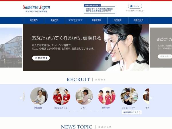 Screenshot of www.samansa.co.jp