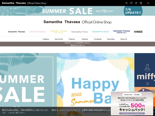 http://www.samantha.co.jp/