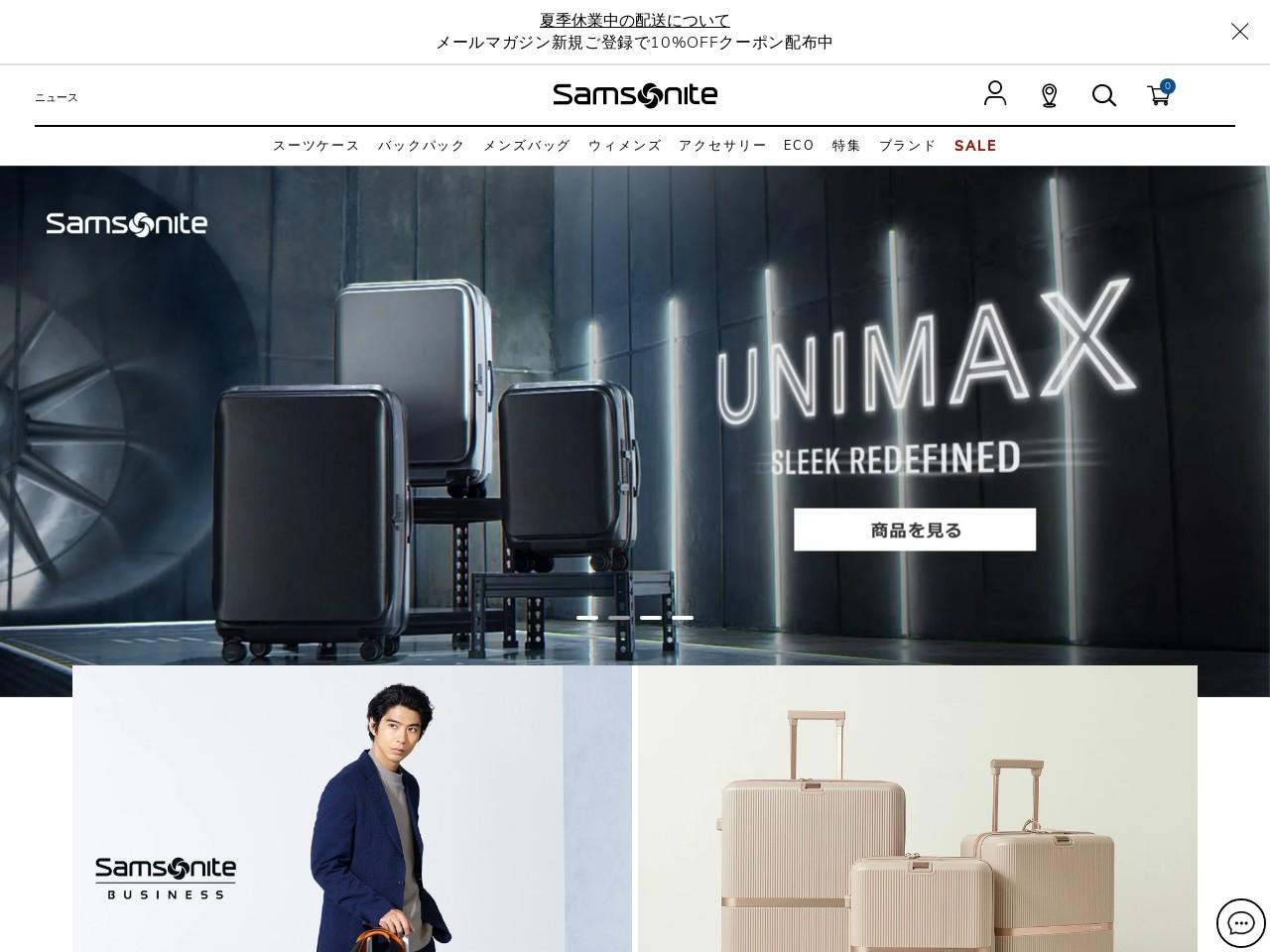 サムソナイト・ジャパン - Samsonite Japan