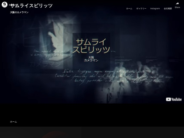 Screenshot of www.samurai-spirits.com