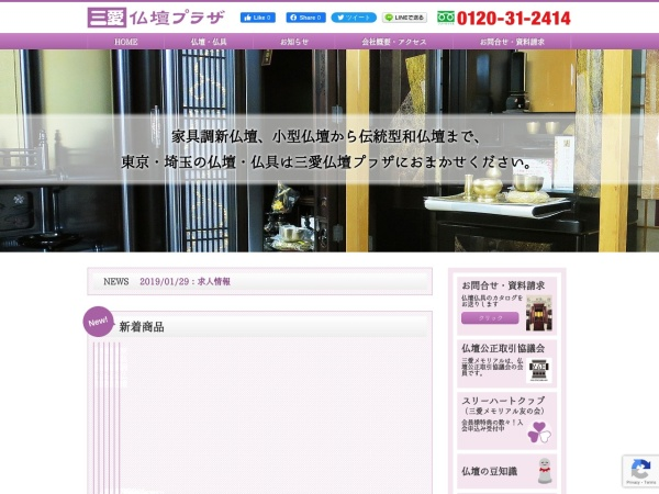 Screenshot of www.san-i-plaza.com