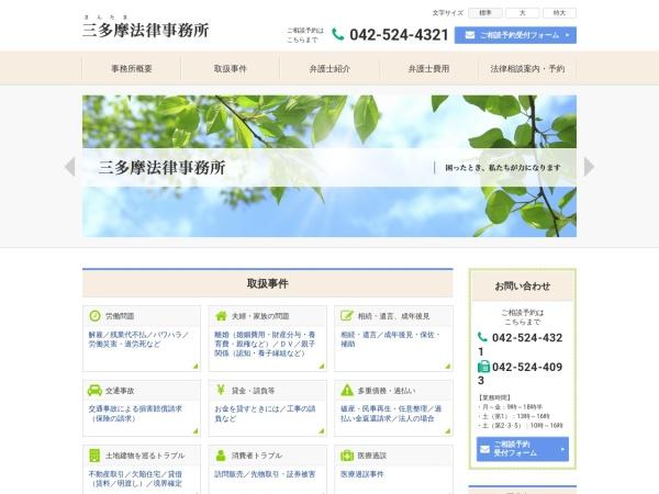 Screenshot of www.san-tama.com