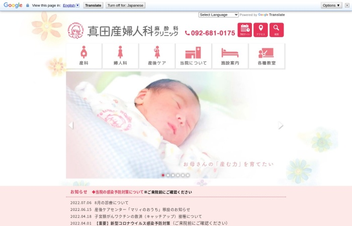 Screenshot of www.sanada-cl.com