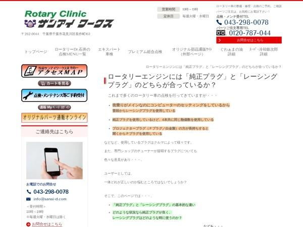 Screenshot of www.sanai-d.com