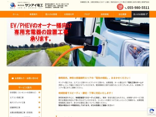 Screenshot of www.sanai-denko.co.jp